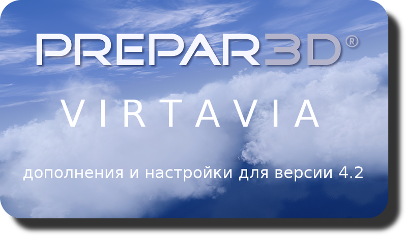 virtavia p3d4.2 guide
